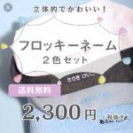 """新入園児ママ必見!耐久性抜群""""お名前アイロンシール"""""""